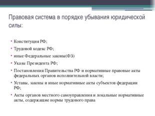 Правовая система в порядке убывания юридической силы: Конституция РФ; Трудово