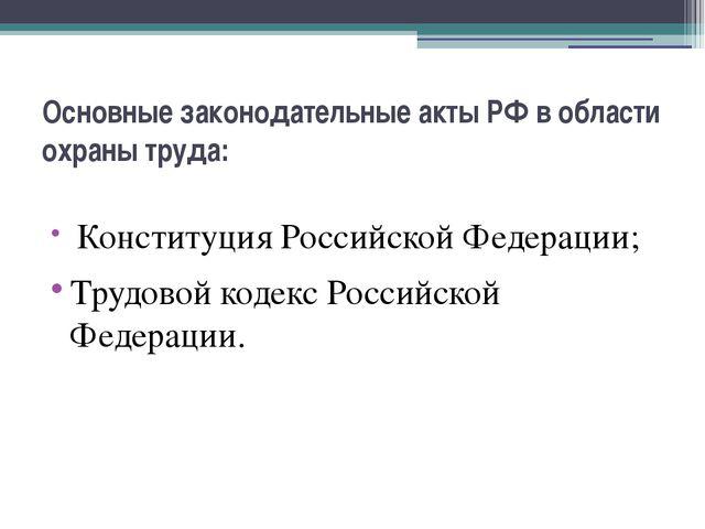Основные законодательные акты РФ в области охраны труда: Конституция Российск...