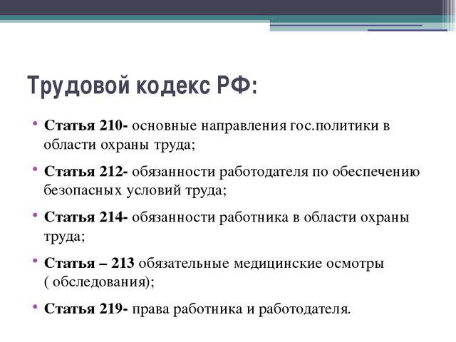 Трудовой кодекс РФ: Статья 210- основные направления гос.политики в области о...