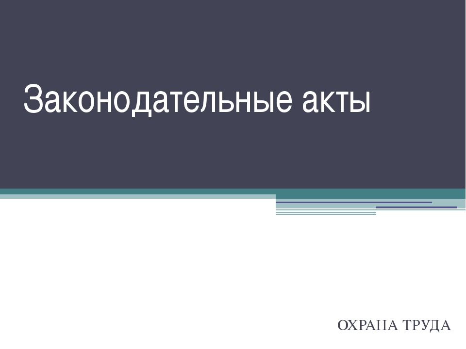 Законодательные акты ОХРАНА ТРУДА