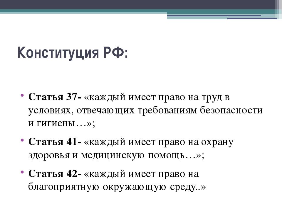 Конституция РФ: Статья 37- «каждый имеет право на труд в условиях, отвечающих...