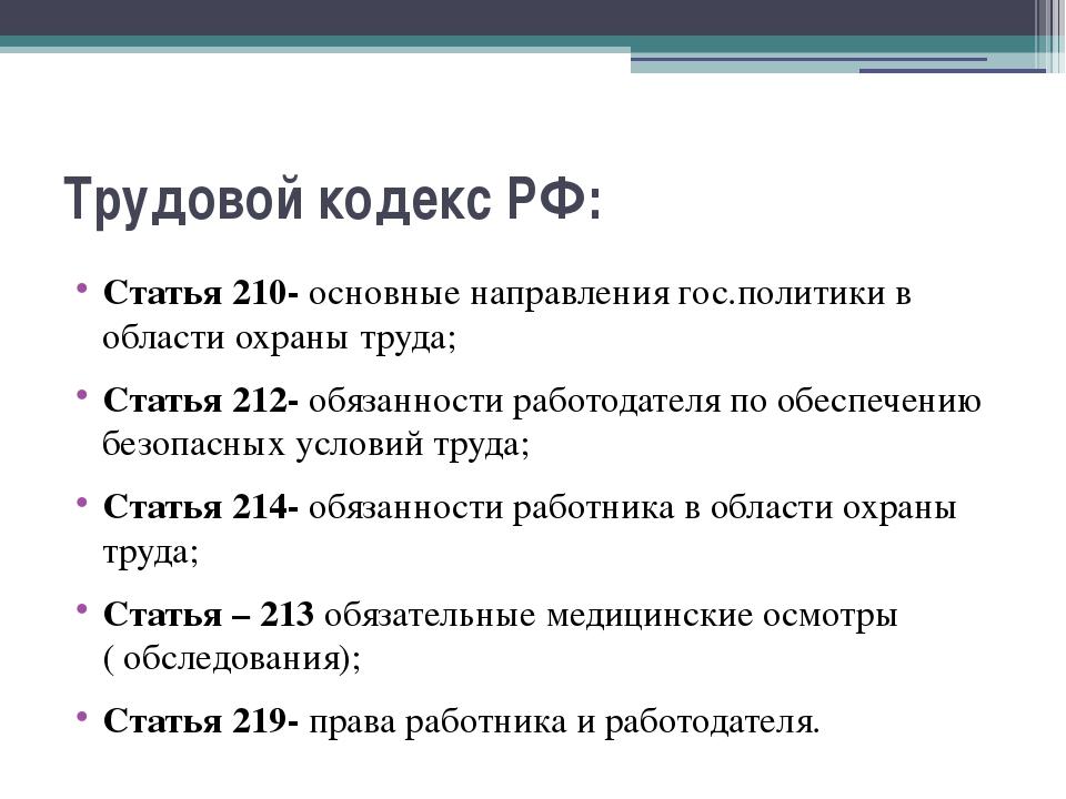 Трудовой кодекс рф 2016 с комментариями ст 213