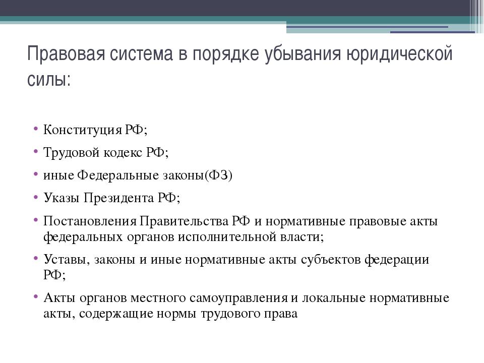 Правовая система в порядке убывания юридической силы: Конституция РФ; Трудово...