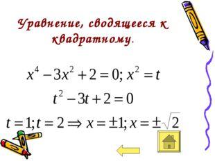 Уравнение, сводящееся к квадратному.