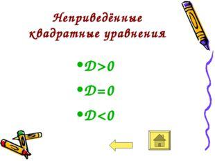 Неприведённые квадратные уравнения D>0 D=0 D