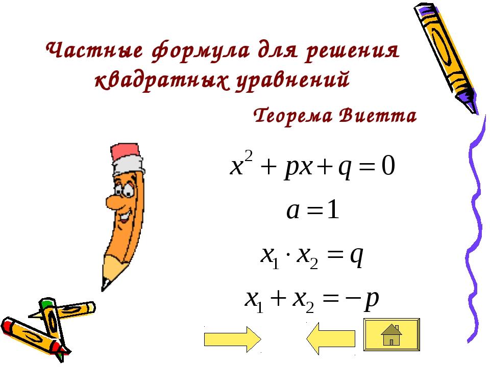 Частные формула для решения квадратных уравнений Теорема Виетта