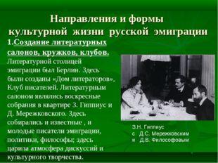 Направления и формы культурной жизни русской эмиграции Создание литературных