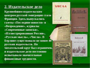 2. Издательское дело Крупнейшим издательским центром русской эмиграции стала