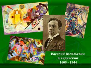 Василий Васильевич Кандинский 1866 - 1944