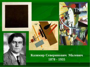 Казимир Северинович Малевич 1878 - 1935