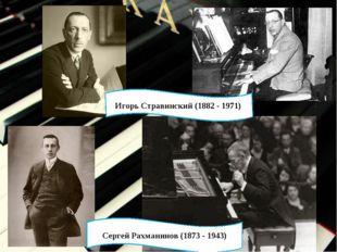 Игорь Стравинский (1882 - 1971) Сергей Рахманинов (1873 - 1943)