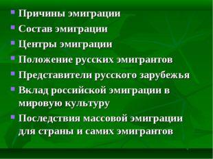 Причины эмиграции Состав эмиграции Центры эмиграции Положение русских эмигран