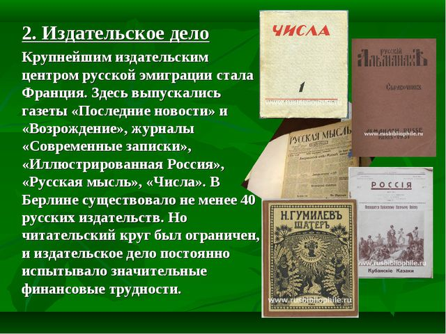 2. Издательское дело Крупнейшим издательским центром русской эмиграции стала...