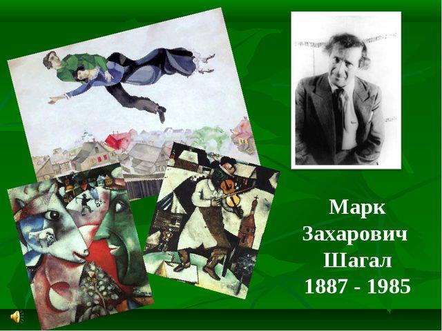 Марк Захарович Шагал 1887 - 1985