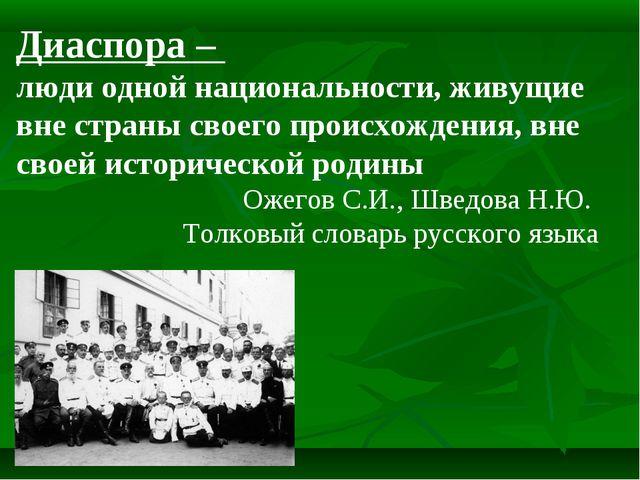 Диаспора – люди одной национальности, живущие вне страны своего происхождения...