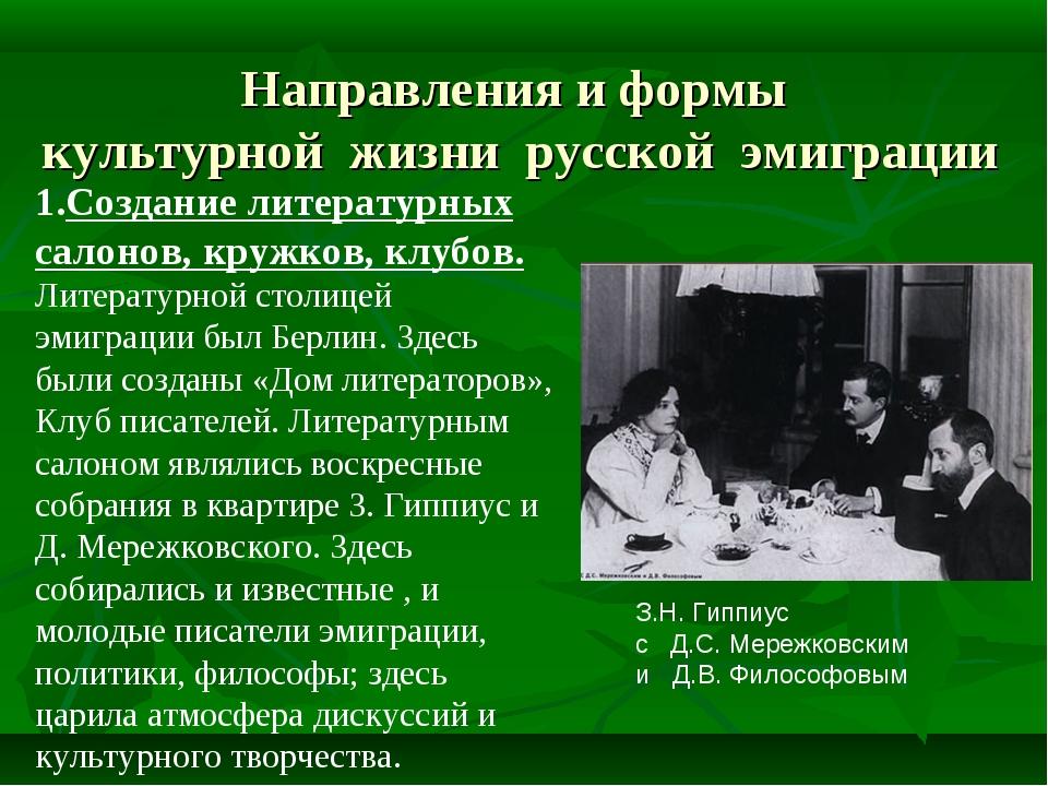 Направления и формы культурной жизни русской эмиграции Создание литературных...