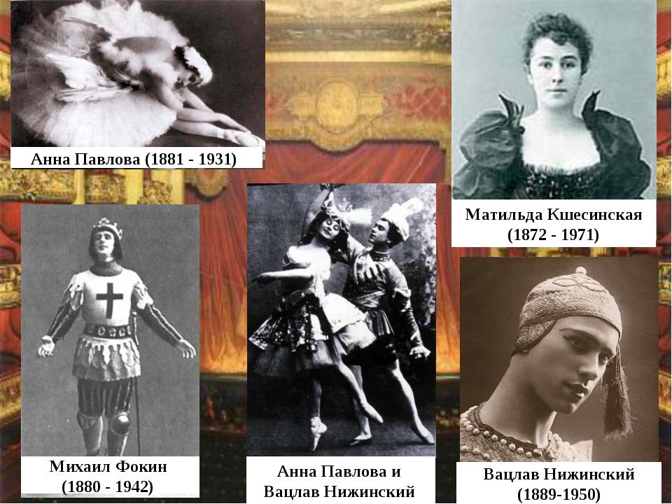 Анна Павлова (1881 - 1931) Михаил Фокин (1880 - 1942) Матильда Кшесинская (18...