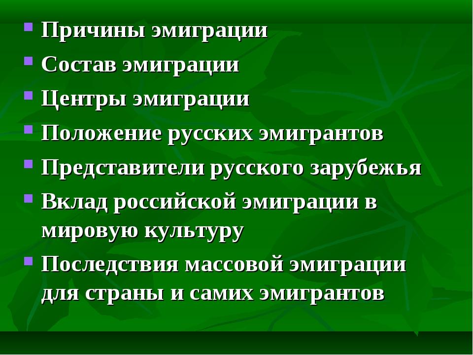 Причины эмиграции Состав эмиграции Центры эмиграции Положение русских эмигран...