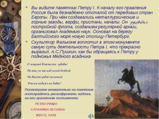 Вы видите памятник Петру I. К началу его правления Россия была безнадёжно отс