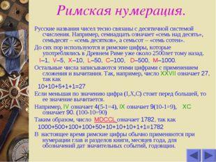 Римская нумерация. Русские названия чисел тесно связаны с десятичной системой
