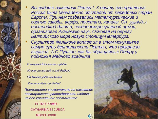 Вы видите памятник Петру I. К началу его правления Россия была безнадёжно отс...