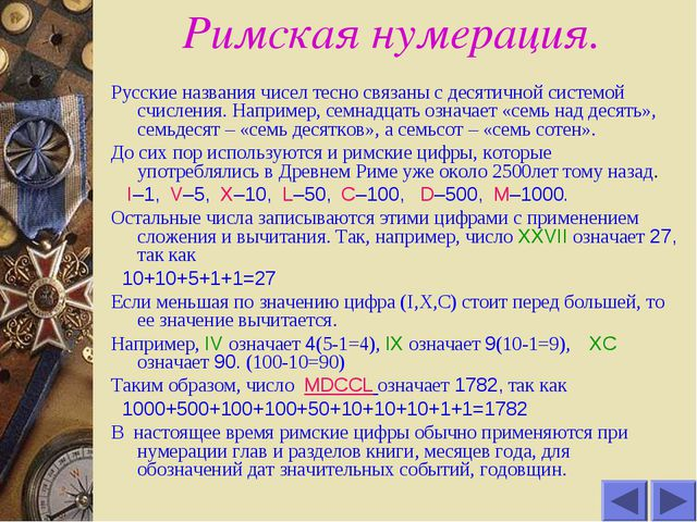 Римская нумерация. Русские названия чисел тесно связаны с десятичной системой...