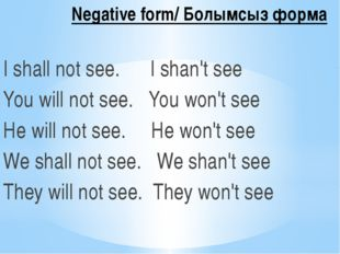 Negative form/ Болымсыз форма I shall not see. I shan't see You will not see.