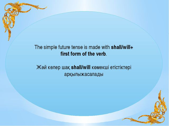 The simple future tense is made with shall/will+ first form of the verb. Жәй...