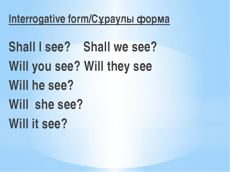 Interrogative form/Cұраулы форма Shall I see? Shall we see? Will you see? Wi...