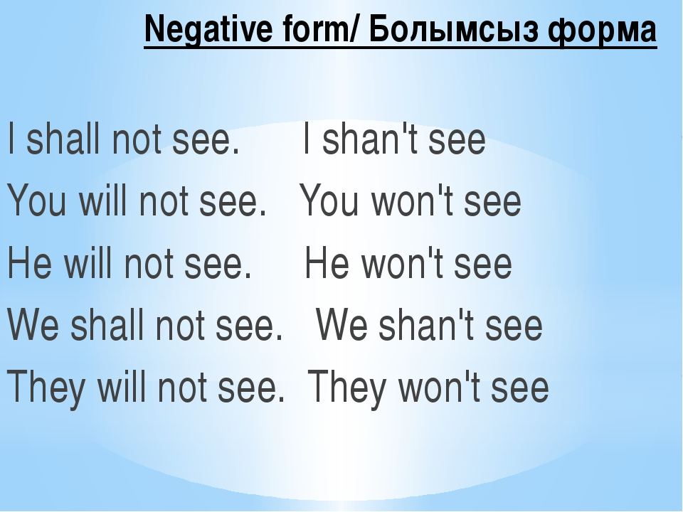 Negative form/ Болымсыз форма I shall not see. I shan't see You will not see....
