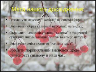 """Мета нашого дослідження: Розглянути лексему """"калина"""" як символ України; Визна"""