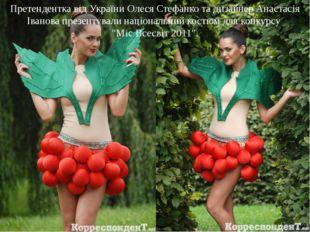 Претендентка від України Олеся Стефанко та дизайнер Анастасія Іванова презент