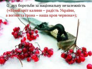 ☺ дух боротьби за національну незалежність («Білий цвіт калини – радість Укра