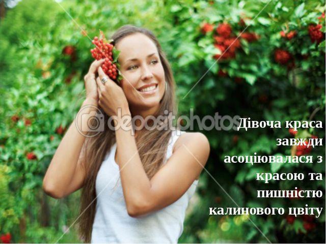 Дівоча краса завжди асоціювалася з красою та пишністю калинового цвіту