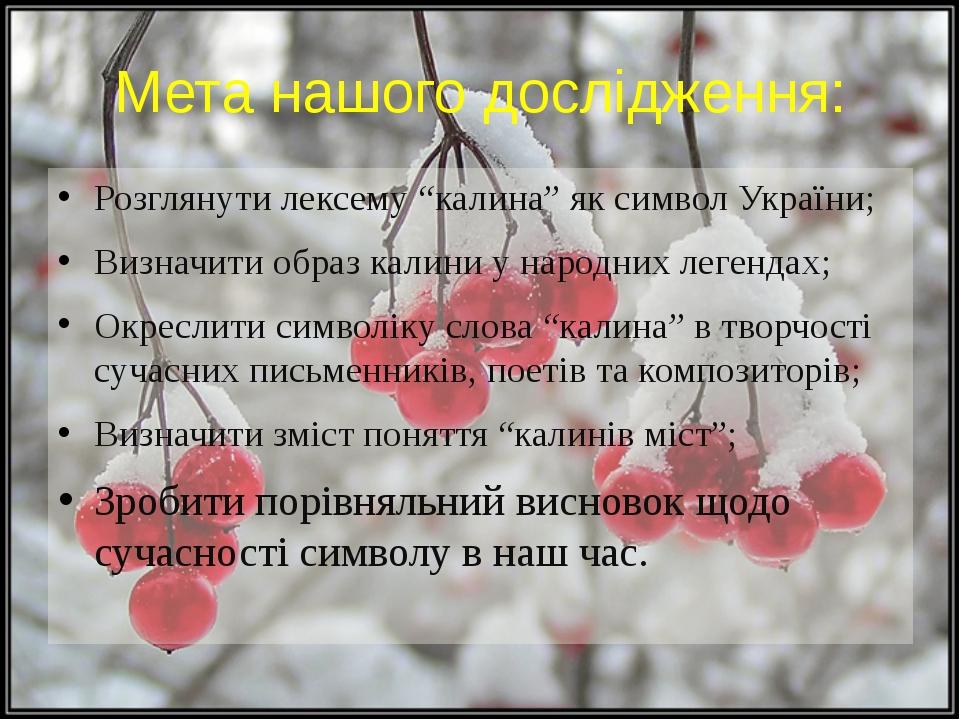 """Мета нашого дослідження: Розглянути лексему """"калина"""" як символ України; Визна..."""