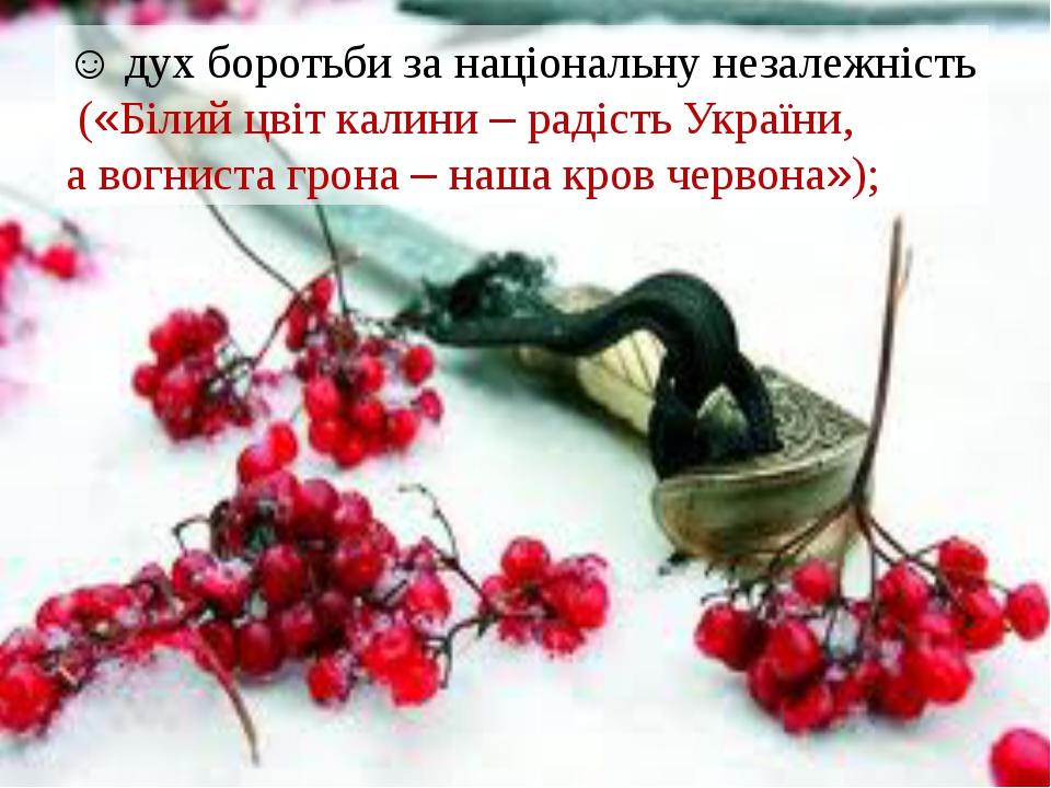 ☺ дух боротьби за національну незалежність («Білий цвіт калини – радість Укра...