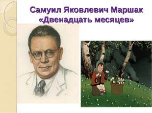Самуил Яковлевич Маршак «Двенадцать месяцев»