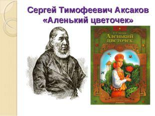 Сергей Тимофеевич Аксаков «Аленький цветочек»
