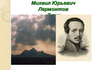 Михаил Юрьевич Лермонтов «Тучи»