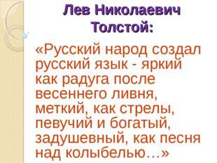 Лев Николаевич Толстой: «Русский народ создал русский язык - яркий как радуга