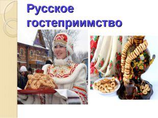 Русское гостеприимство