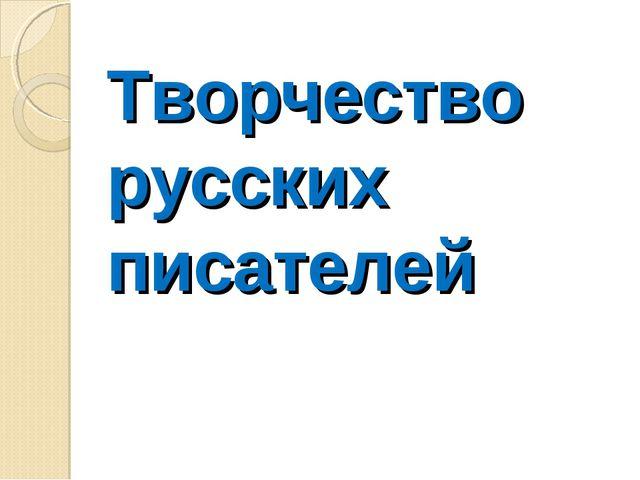 Творчество русских писателей