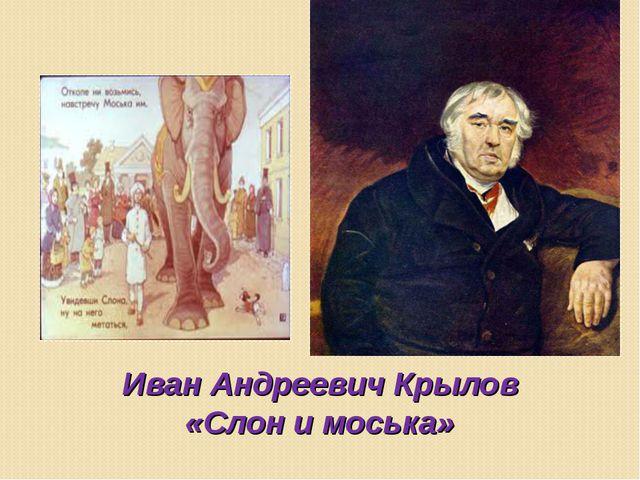 Иван Андреевич Крылов «Слон и моська»