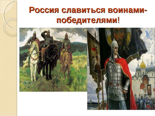 Россия славиться воинами- победителями!