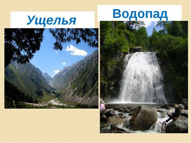 Ущелья Водопад