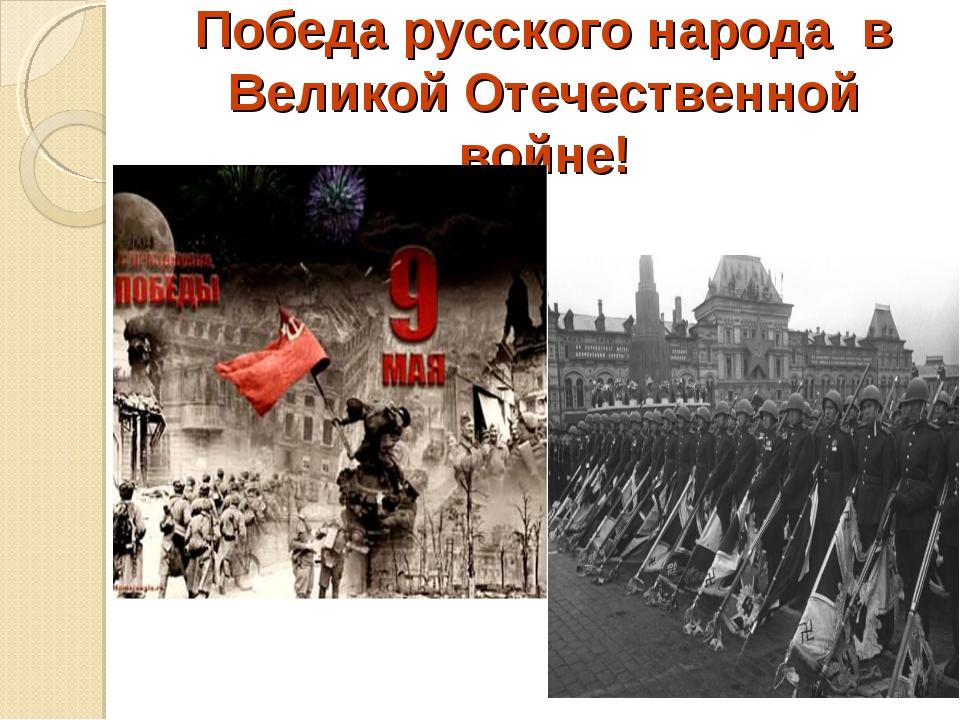 Победа русского народа в Великой Отечественной войне!