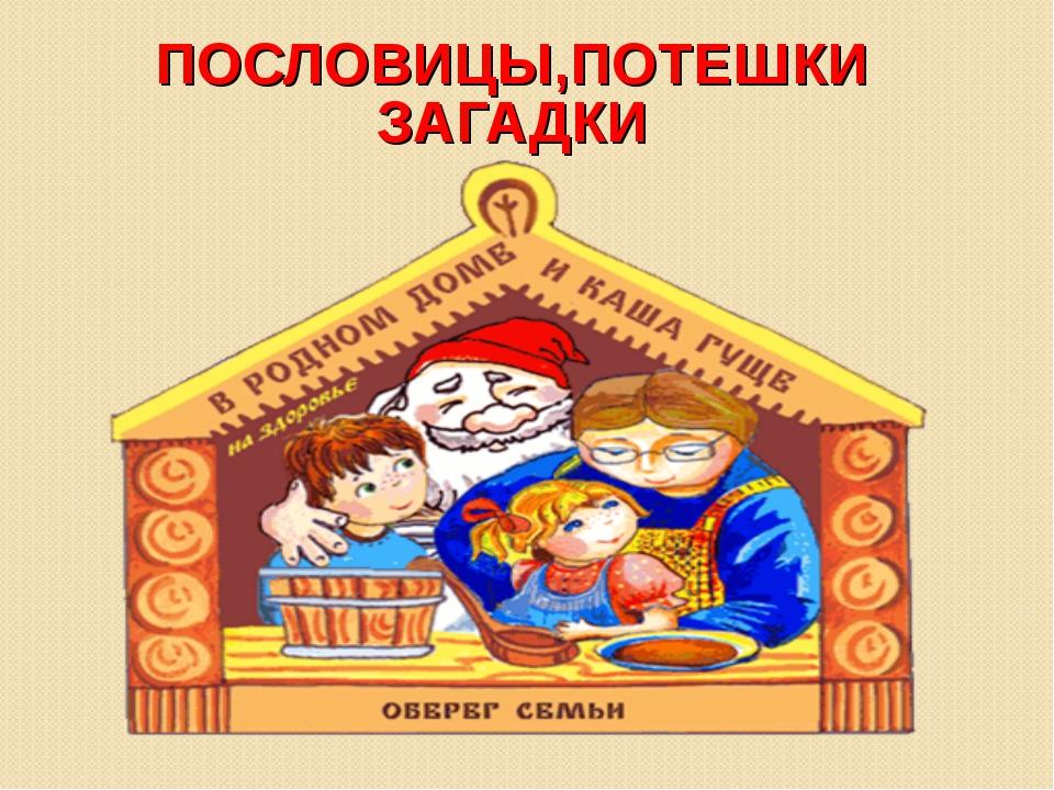 Сценарий пословиц для детей