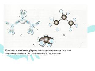 Пространственная форма молекулы пропана (а), его шаростержневая (б), масштабн