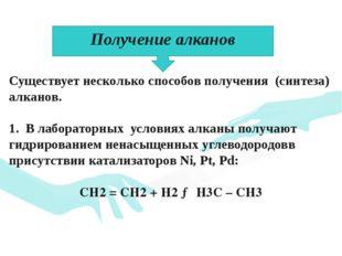 Существует несколько способов получения (синтеза) алканов. 1. В лабораторных