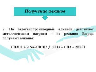 2. На галогенопроизводные алканов действуют металлическим натрием – по реакц